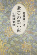 漱石の思い出(文春文庫)(文庫)