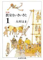 新編 教室をいきいきと(ちくま学芸文庫)(1)(文庫)