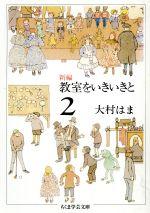 新編 教室をいきいきと(ちくま学芸文庫)(2)(文庫)