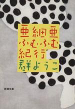 亜細亜ふむふむ紀行(新潮文庫)(文庫)