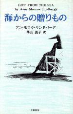 海からの贈りもの(単行本)