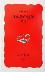 日本語の起源(岩波新書340)(新書)