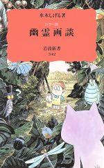 幽霊画談 カラー版(岩波新書342)(新書)