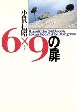 6×9の扉 Knock the 54 Doors to the Rock'nRoll Kingdom(単行本)