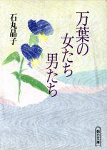 万葉の女たち男たち(朝日文庫)(文庫)
