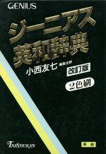 ジーニアス英和辞典 革装 2色刷(単行本)