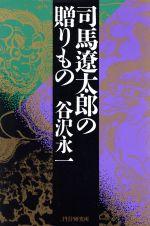 司馬遼太郎の贈りもの(単行本)