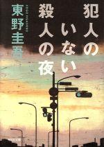 犯人のいない殺人の夜(光文社文庫)(文庫)