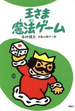 王さま魔法ゲーム(ぼくは王さま2‐9)(児童書)