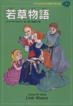 若草物語(子どものための世界文学の森1)(児童書)