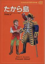 たから島(子どものための世界文学の森2)(児童書)
