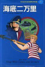 海底二万里(子どものための世界文学の森7)(児童書)