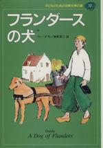 フランダースの犬(子どものための世界文学の森12)(児童書)