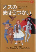 オズのまほうつかい子どものための世界文学の森14