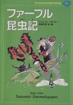 ファーブル昆虫記(子どものための世界文学の森20)(児童書)