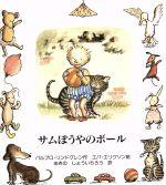 サムぼうやのボール(児童書)