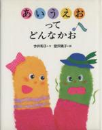 あいうえおって どんなかお(うたあそびえほん3)(児童書)