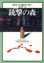 銃撃の森(ハヤカワ・ミステリ文庫)(文庫)