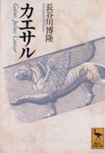 カエサル(講談社学術文庫1111)(文庫)