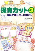 囲みイラスト・カード用カット(保育カット3)(単行本)