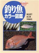 釣り魚カラー図鑑(文庫)