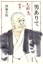 男ありて 志村喬の世界(単行本)