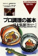 日本料理 焼きもの・炊き合わせ(プロ調理の基本9)(焼きもの・炊き合わせ)(単行本)