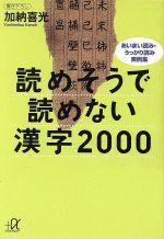 読めそうで読めない漢字2000 あいまい読み・うっかり読み実例集(講談社+α文庫)(文庫)