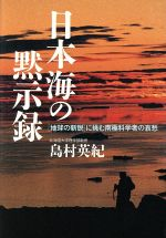 日本海の黙示録 「地球の新説」に挑む南極科学者の哀愁(単行本)