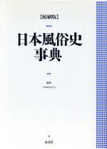 日本風俗史事典(単行本)