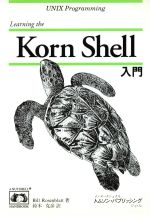 Korn Shell入門(単行本)