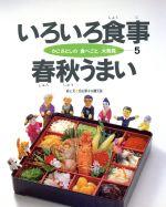 いろいろ食事 春秋うまい(かこさとしの食べごと大発見第5巻)(児童書)