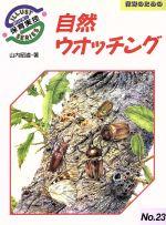 保育のための自然ウォッチング(遊びが育つイラスト保育実技シリーズ23)(単行本)