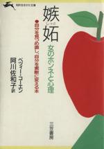 嫉妬 女のホンネと心理(知的生きかた文庫)(文庫)