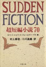 SUDDEN FICTION 超短編小説70(文春文庫)(文庫)