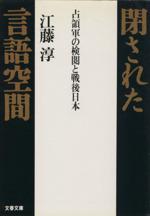 閉された言語空間 占領軍の検閲と戦後日本(文春文庫)(文庫)