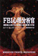 FBI心理分析官 異常殺人者たちの素顔に迫る衝撃の手記(単行本)