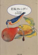 妊娠カレンダー(文春文庫)(文庫)