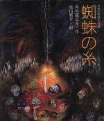 蜘蛛の糸(日本の童話名作選)(児童書)