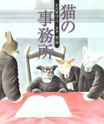 猫の事務所(日本の童話名作選)(児童書)