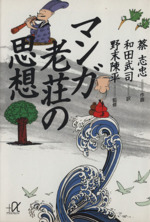 マンガ老荘の思想(講談社+α文庫)(文庫)