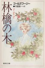 林檎の木(集英社文庫)(文庫)
