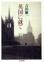 英国に就て(ちくま文庫)(文庫)
