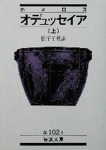 オデュッセイア(訳:松平千秋)(岩波文庫)(上)(文庫)