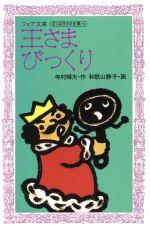 王さまびっくり ぼくは王さま1‐4(フォア文庫)(児童書)