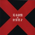 荒木経惟×世界異才(単行本)