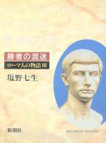 ローマ人の物語 勝者の混迷(3)(単行本)