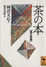 茶の本 英文収録(講談社学術文庫)(文庫)