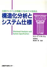 構造化分析とシステム仕様 目指すシステムを明確にするモデル化技法(単行本)