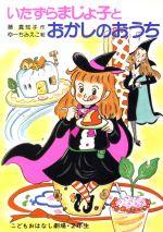 いたずらまじょ子とおかしのおうち(学年別こどもおはなし劇場672年生)(児童書)